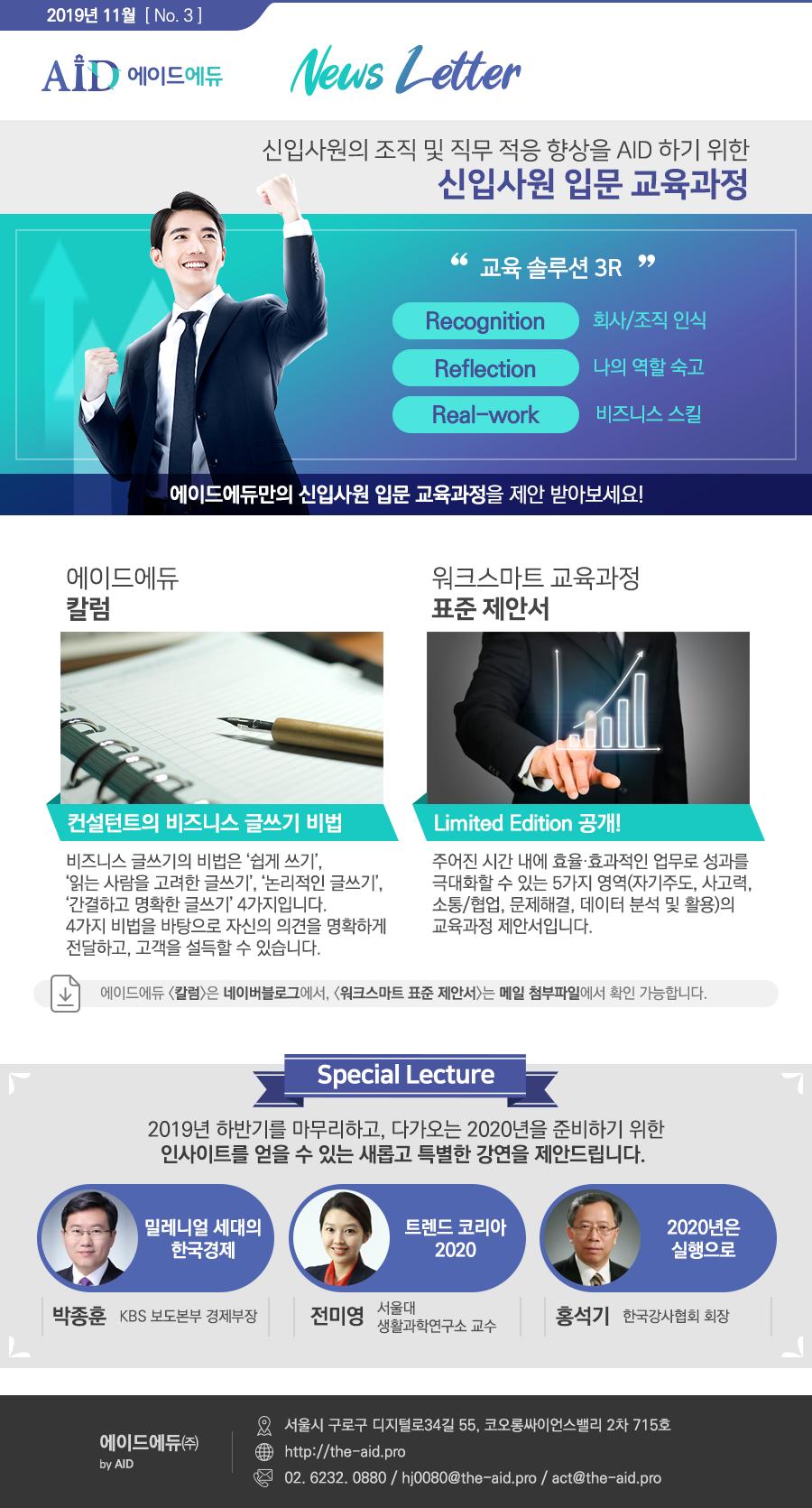 [AID에듀] 11월 뉴스레터