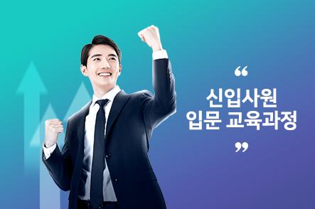 [뉴스레터] 2019년 11월호 에이드만의 신입사원 입문 교육