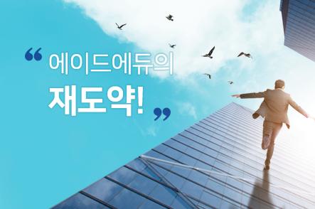[뉴스레터] 2019년 9월호 에이드에듀의 재도약!
