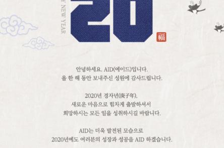 [새해 인사] 2020년 경자년, 새해 복 많이 받으세요.