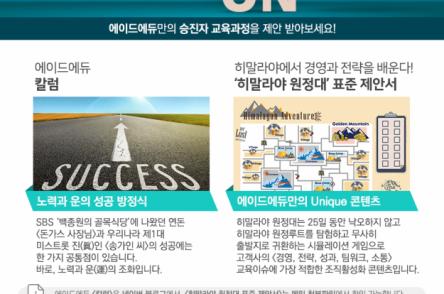 [뉴스레터] 2020년 2월호 승진자 온보딩 교육