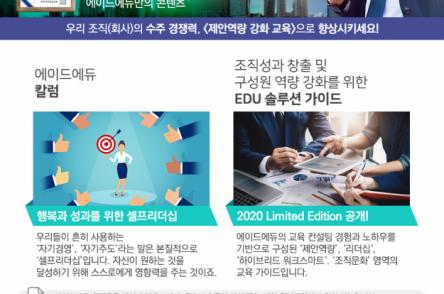 [뉴스레터] 2020년 3월호 제안역량 강화 교육