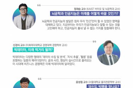 [뉴스레터] 2020년 4월호 과학의 달 특강 추천