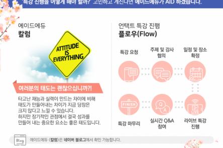[뉴스레터] 2020년 5월호 특강도 이제 언택트 시대