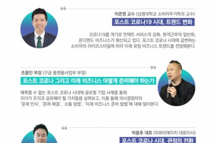 [뉴스레터] 2020년 6월호 포스트 코로나 특강 추천
