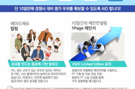 [뉴스레터] 2020년 7월호 10일간의 제안컨설팅