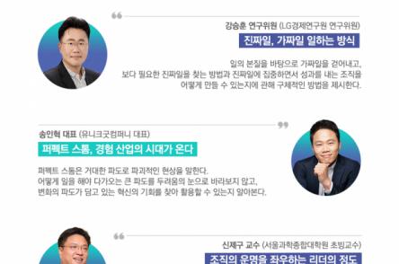 [뉴스레터] 2020년 9월호 일하는 방식의 변화 특강 추천