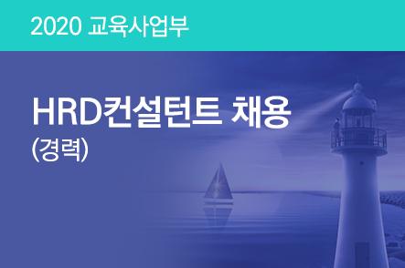 [채용공고] HRD컨설턴트 채용 (경력)