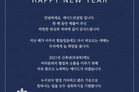 [새해인사] Merry Christmas  & Happy New Year