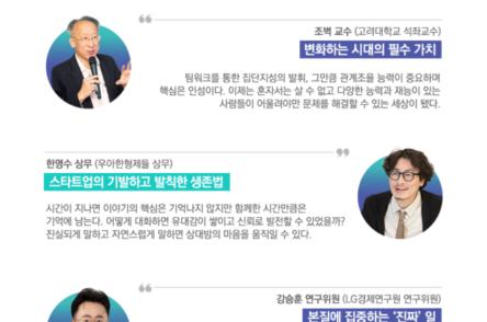 [뉴스레터] 2021년 2월호 변화의 시대에서 적응 추천 특강